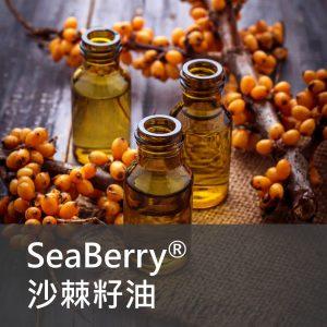 SeaBerry® 沙棘籽油